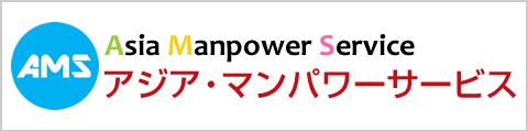 アジア・マンパワーサービス