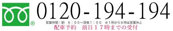 0120-194-194