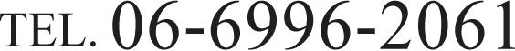 06-6996-2061