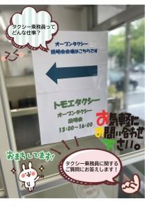 ホームページ掲載用・オープンタクシー開催告知